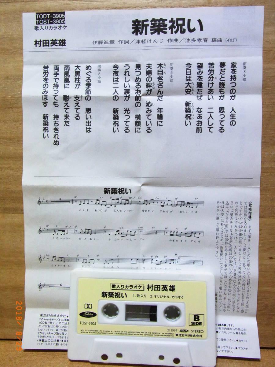 カセットシングル / 村田英雄~男の友情 三橋美智也に捧げる歌~ /1997 / 東芝EMI _画像8