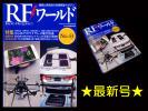 impulsenoise - ★[最新号]CQ出版社 RFワールド No.43 はじめてのワイヤレス電力伝送