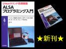 impulsenoise - ★[新刊]CQ出版社 Linuxサウンド処理基盤 ALSAプログラミング入門