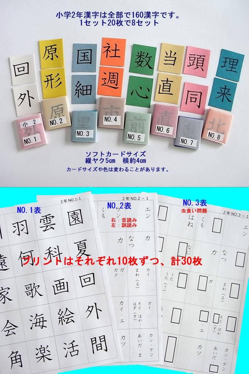 小学2年生の手書き漢字ドリル 縦書きアプリシリーズ