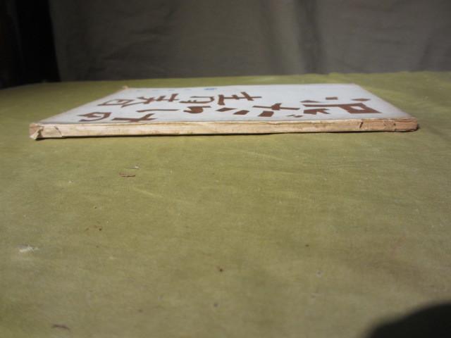 "貴重品 1954年日活映画 シナリオ台本 ""泥だらけの青春"" 監督 菅井一郎  三國連太郎、乙羽信子、高杉早苗、山内明、加東大介、滝沢修 _画像3"