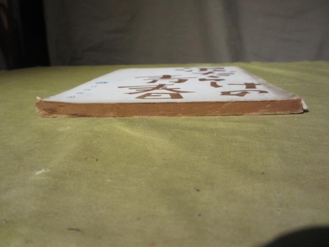 "貴重品 1954年日活映画 シナリオ台本 ""泥だらけの青春"" 監督 菅井一郎  三國連太郎、乙羽信子、高杉早苗、山内明、加東大介、滝沢修 _画像4"