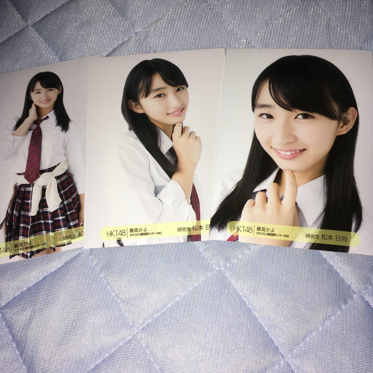 松本日向 HKT48 会場生写真 最高かよ 10/23 3種コンプ (検 握手券 早送りカレンダー