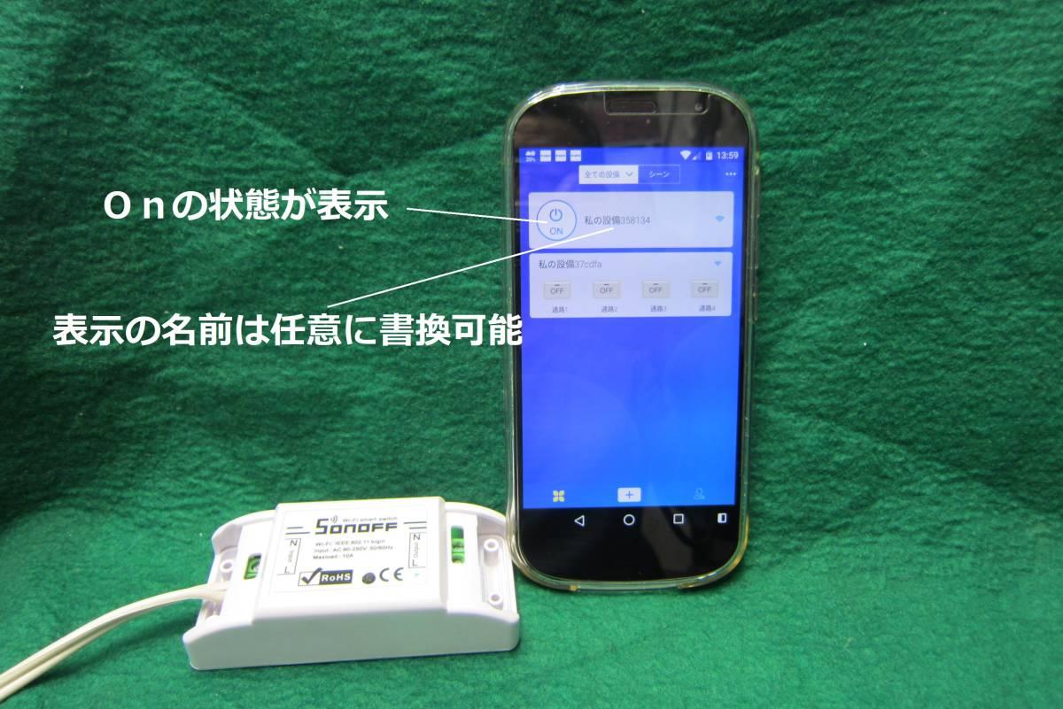 androidスマホで機器の電源リモート入り切りAC100Vで動作しますwifiとネット環境必要です送料全国一律普通郵便140円_スマホで動作状態確認