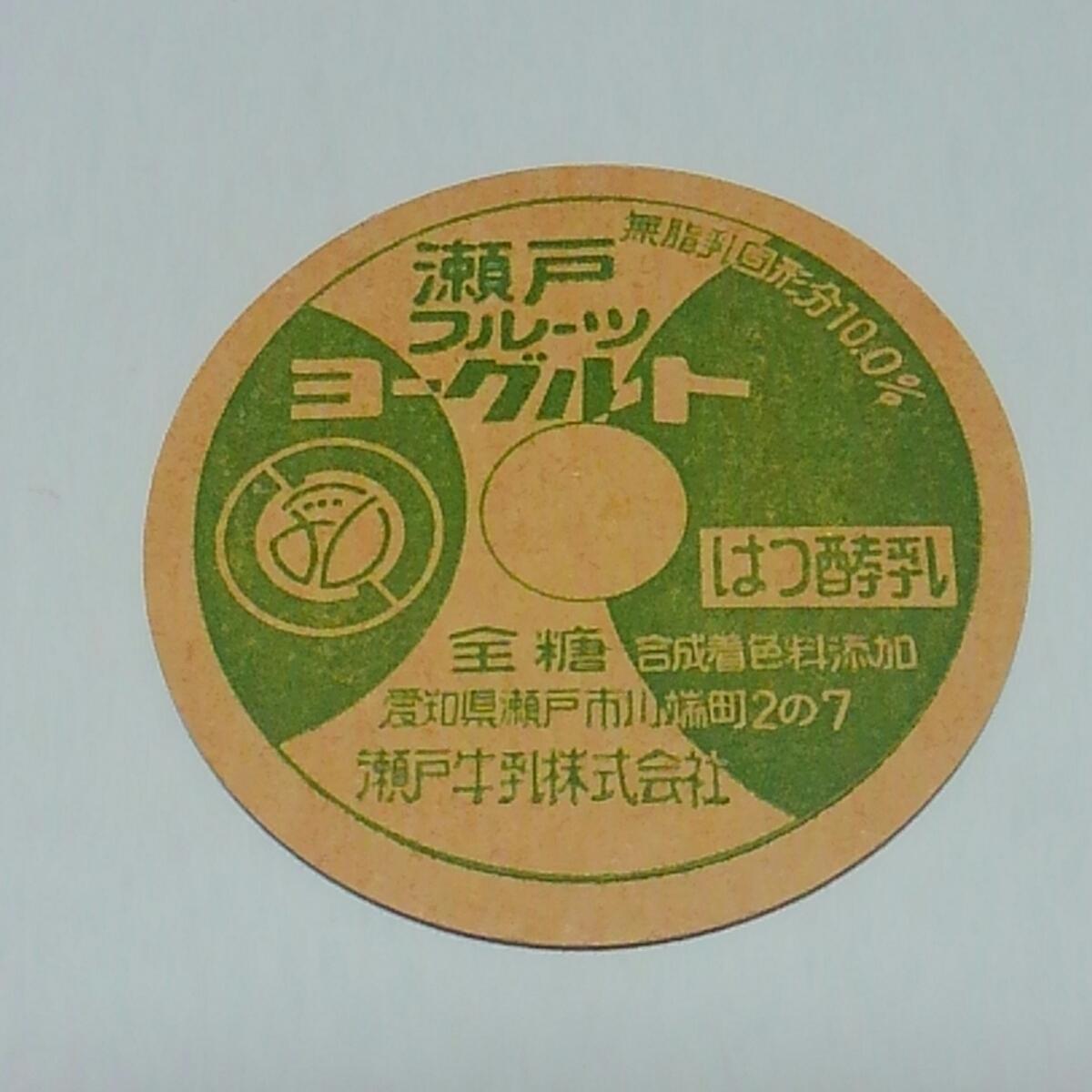 【牛乳キャップ】【レア】(キャップ大) 40年以上前 瀬戸フルーツヨーグルト 全糖 未使用 愛知県/瀬戸牛乳株式会社
