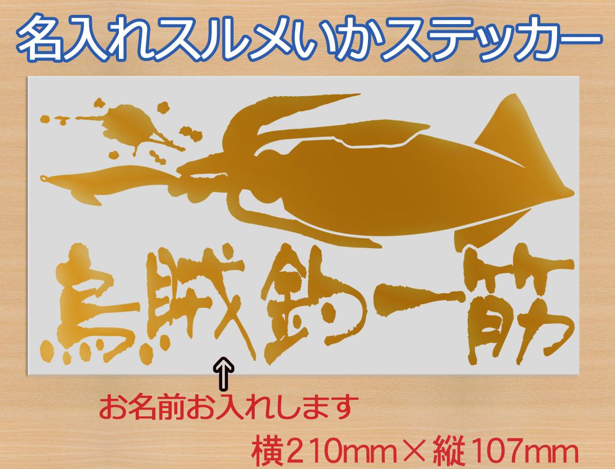 ●名入れ 烏賊釣り  フィッシングステッカー 591 金色または銀色_画像2