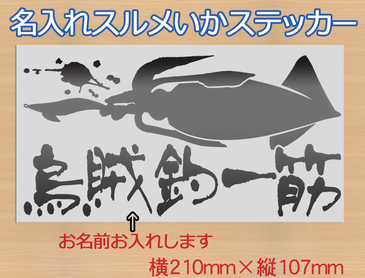 ●名入れ 烏賊釣り  フィッシングステッカー 591 金色または銀色_お名前を入れることができます。
