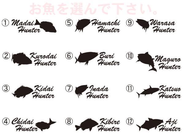 ●釣り 魚ハンター Aグループ フィッシングステッカー 532A_画像1