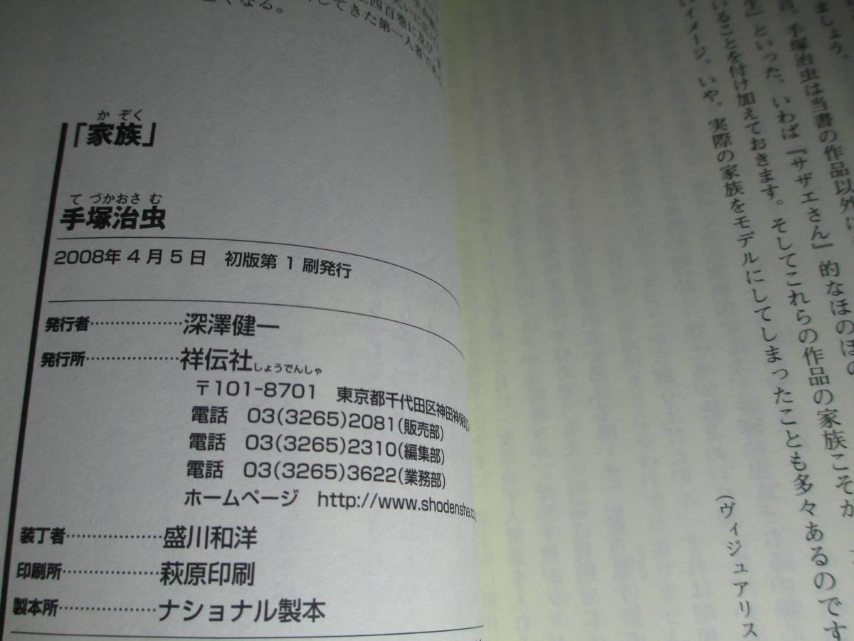 ◇手塚治虫『 手塚治虫傑作選 「家族」 』祥伝社新書;2008年;初版;帶付_画像9