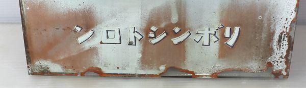 B-678 鏡 アサヒビール リボンシトロン 41×30×0.7センチ 大日本麦酒 右横書き 戦前 古玩 蔵出 ジャンク_画像4