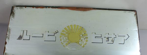 B-678 鏡 アサヒビール リボンシトロン 41×30×0.7センチ 大日本麦酒 右横書き 戦前 古玩 蔵出 ジャンク_画像3