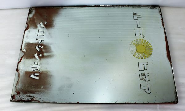 B-678 鏡 アサヒビール リボンシトロン 41×30×0.7センチ 大日本麦酒 右横書き 戦前 古玩 蔵出 ジャンク_画像9