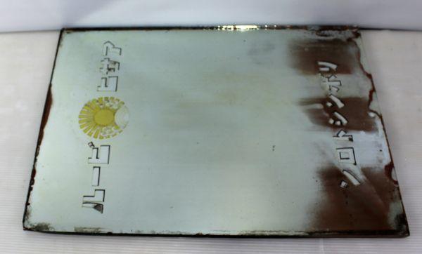 B-678 鏡 アサヒビール リボンシトロン 41×30×0.7センチ 大日本麦酒 右横書き 戦前 古玩 蔵出 ジャンク_画像7