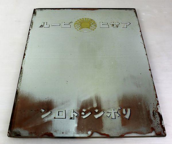 B-678 鏡 アサヒビール リボンシトロン 41×30×0.7センチ 大日本麦酒 右横書き 戦前 古玩 蔵出 ジャンク