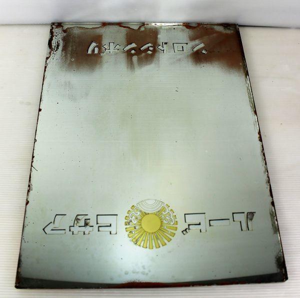 B-678 鏡 アサヒビール リボンシトロン 41×30×0.7センチ 大日本麦酒 右横書き 戦前 古玩 蔵出 ジャンク_画像8