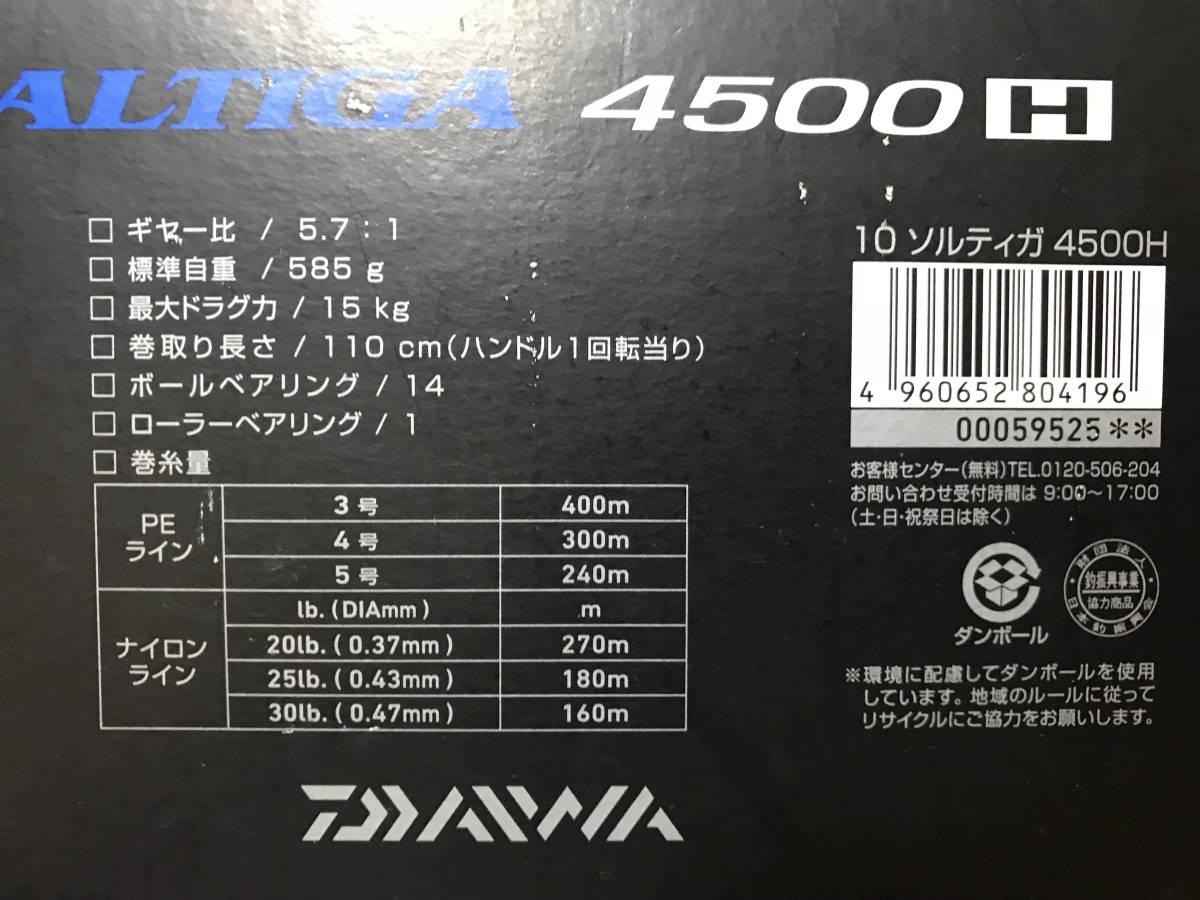 ダイワ DAIWA 10ソルティガ 4500H 3号PEライン付き jigman x8_画像9