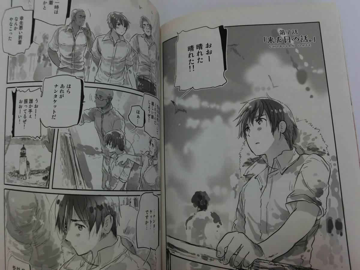日丸屋秀和「ちびさんデイト」1巻 中古_画像5