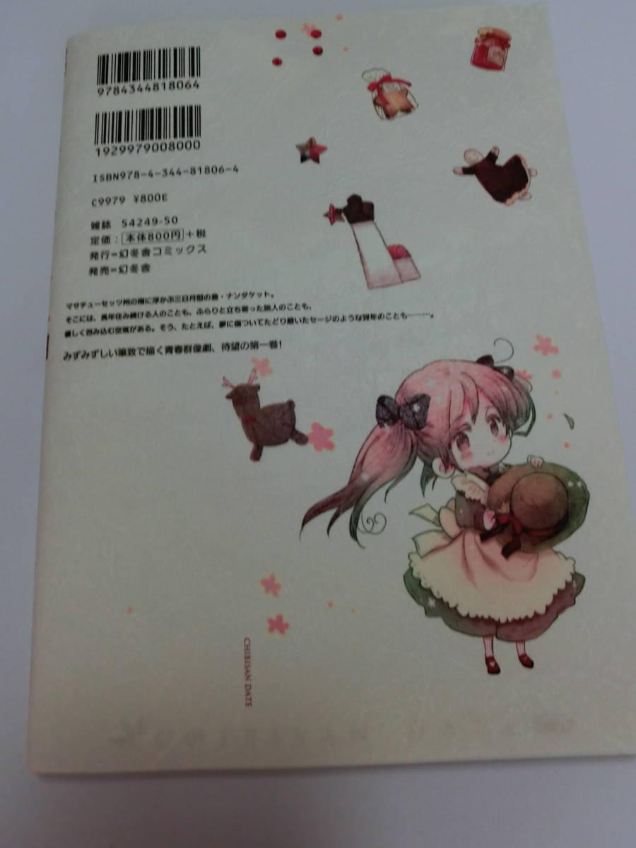 日丸屋秀和「ちびさんデイト」1巻 中古_画像2