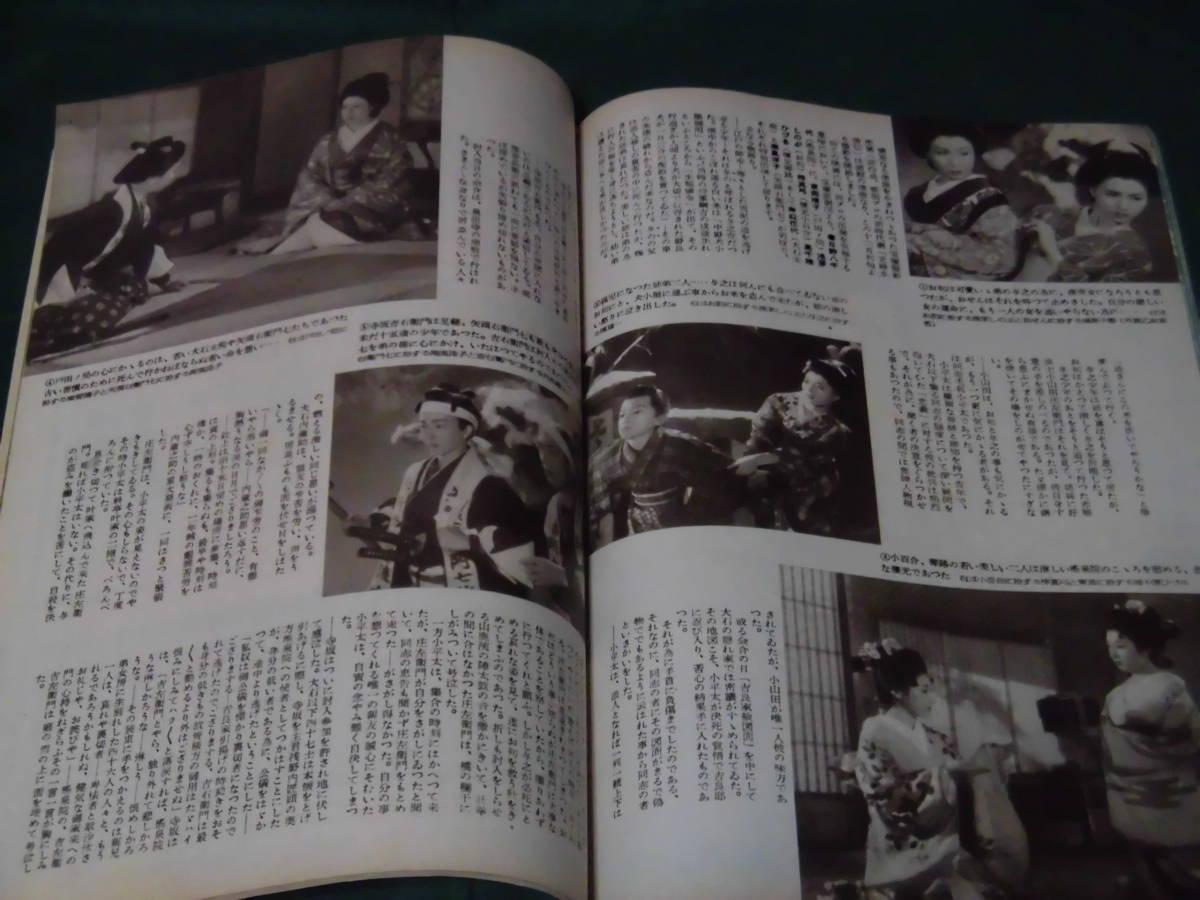 m#9-昭和27年寶塚☆「赤と黒」ス...