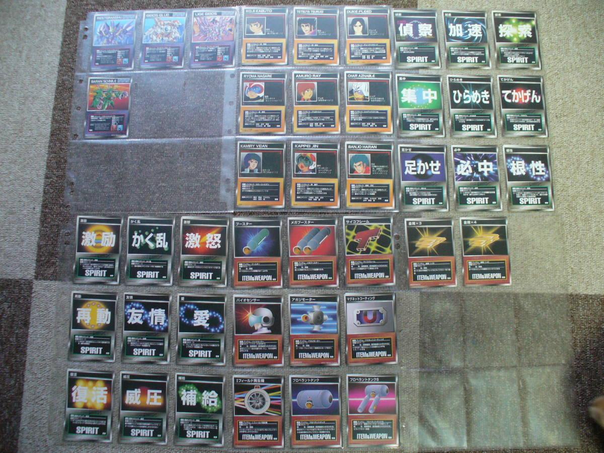 スーパーロボット大戦 スクランブルギャザー リニューアルヴァージョン RV版 1枚抜け カード トレカ_画像3