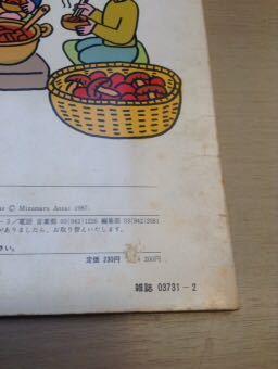 ぼくがみつけた 筒井頼子 安西水丸 年少版こどものとも 119号_画像3