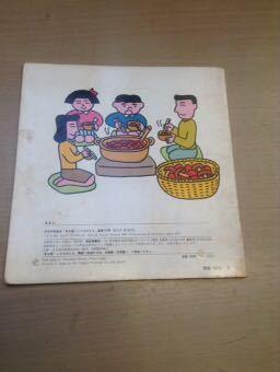 ぼくがみつけた 筒井頼子 安西水丸 年少版こどものとも 119号_画像2
