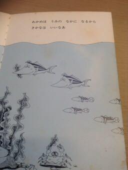 【稀少本】わかめどり みのむしのひみつ 木村泰子 ポプラ社_画像3