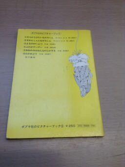 【稀少本】わかめどり みのむしのひみつ 木村泰子 ポプラ社_画像2