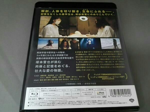 SHINYA TSUKAMOTO Blu-ray SOLID COLLECTION ヴィタール ニューHDマスター(Blu-ray Disc)_画像2