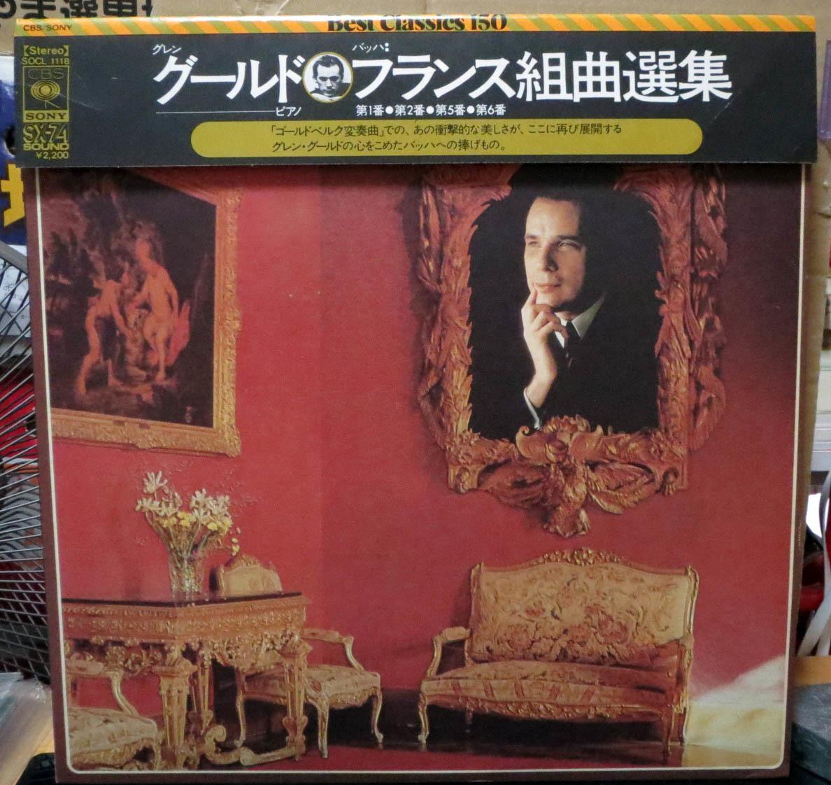 国内盤LP☆グレン・グールド/フランス組曲選集 第1番・第2番・第5番・第6番◆CBSソニー_画像1