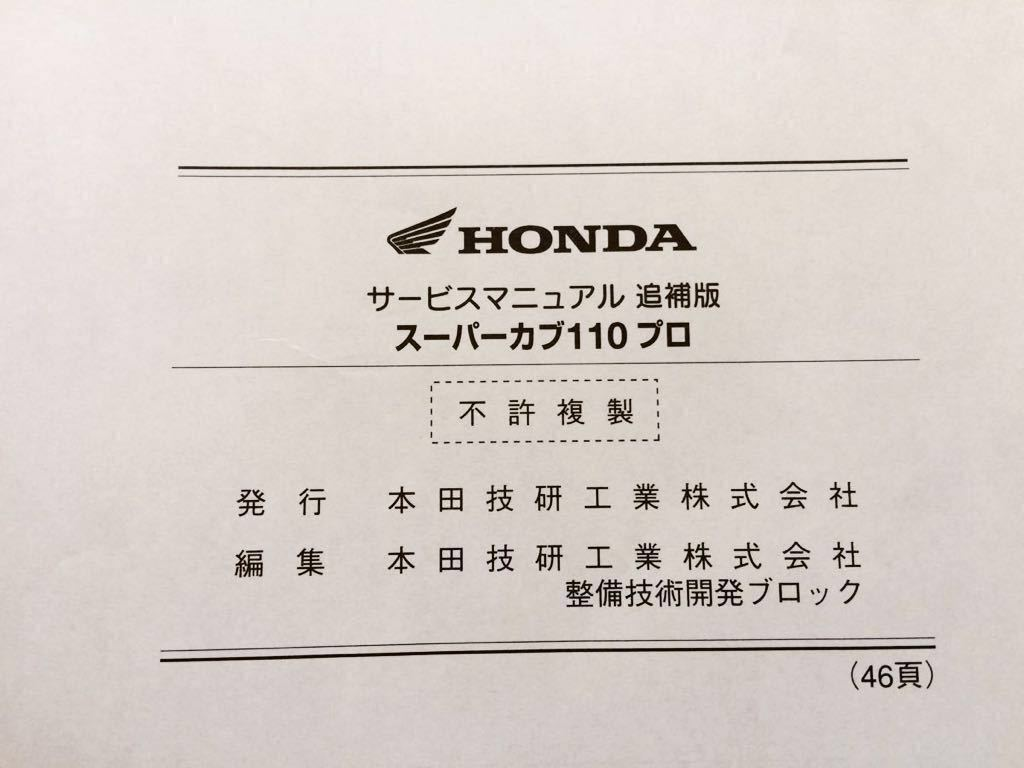 2 Pcs Super Cub 110 Pro Supplement Version Service Manual Honda Wiring Diagram Materials News