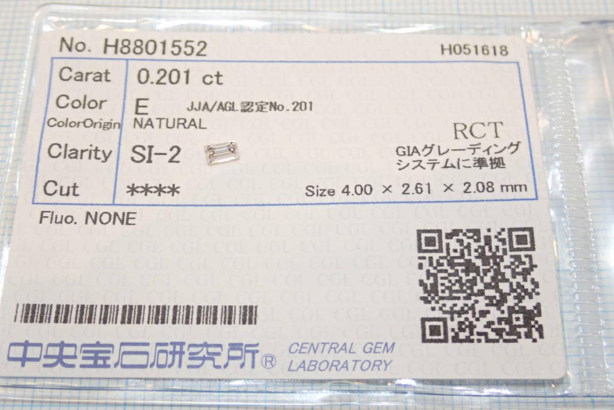 ■ダイヤモンド 0.201ct E SI-2 中央宝石研究所 ソーティング RCT■ダイヤ ルース■クリックポスト送料無料サービスだよ■_画像1
