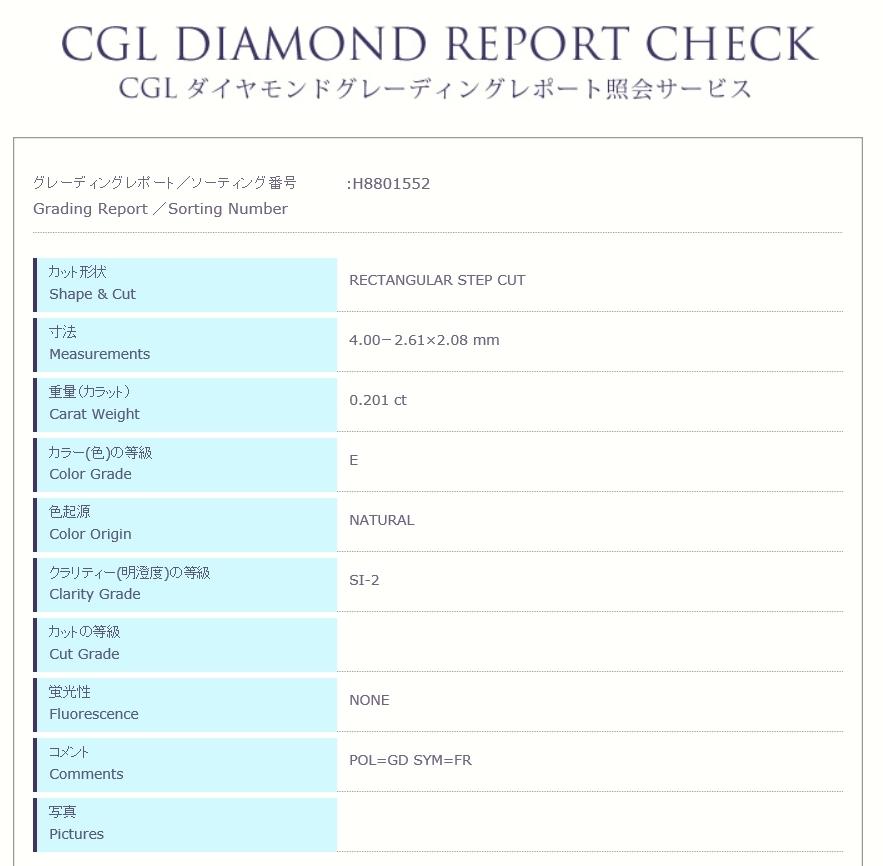 ■ダイヤモンド 0.201ct E SI-2 中央宝石研究所 ソーティング RCT■ダイヤ ルース■クリックポスト送料無料サービスだよ■_画像10