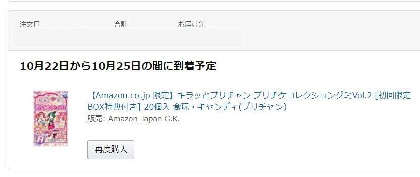 【Amazon.co.jp 限定】送料無料 キラッとプリチャン プリチケコレクショングミVol.2 [初回限定BOX特典付き] 20個入 食玩 わんわんポリス_画像6