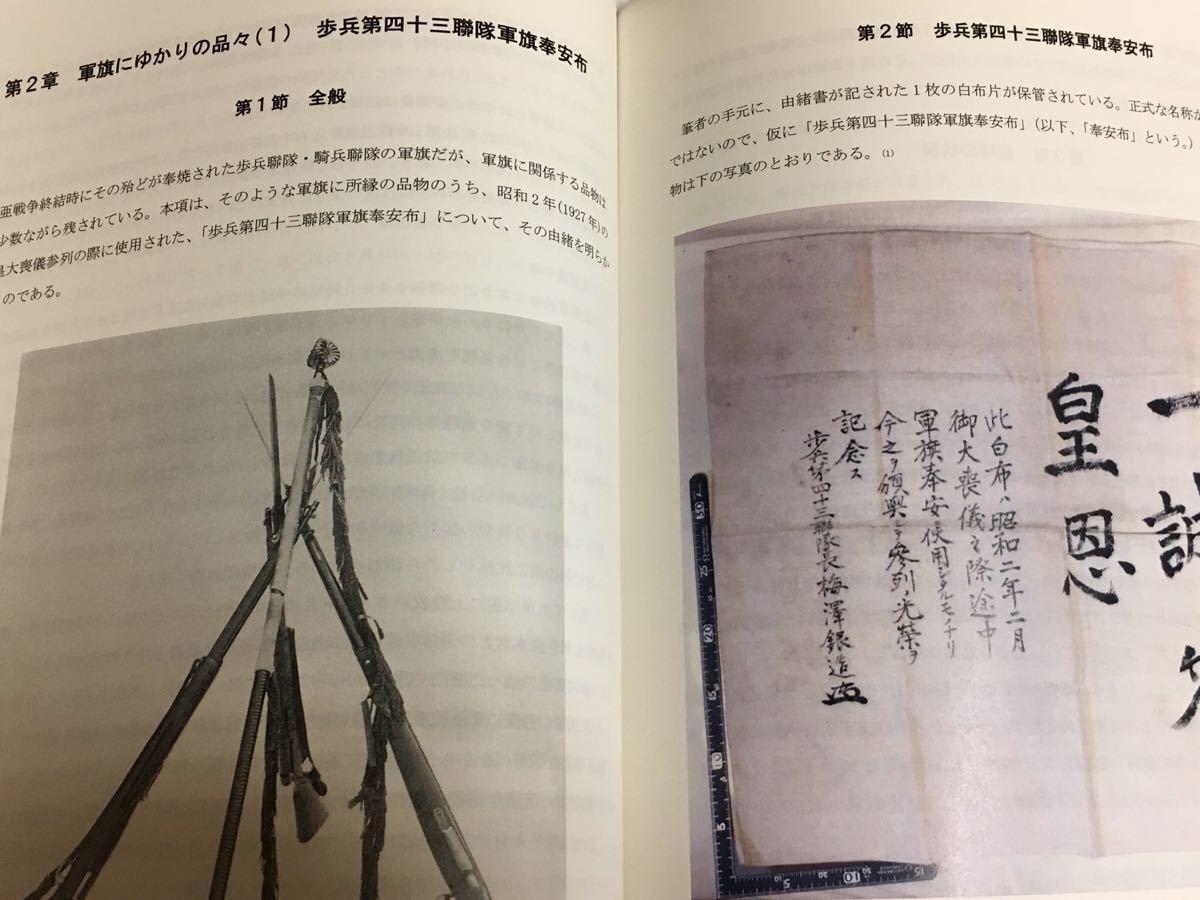 ◆ 続・帝國陸軍の軍旗 歩兵騎兵聯隊軍旗の物語 第一巻 ◆_画像6