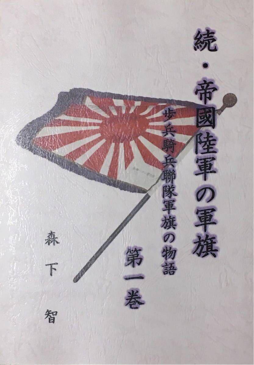 ◆ 続・帝國陸軍の軍旗 歩兵騎兵聯隊軍旗の物語 第一巻 ◆