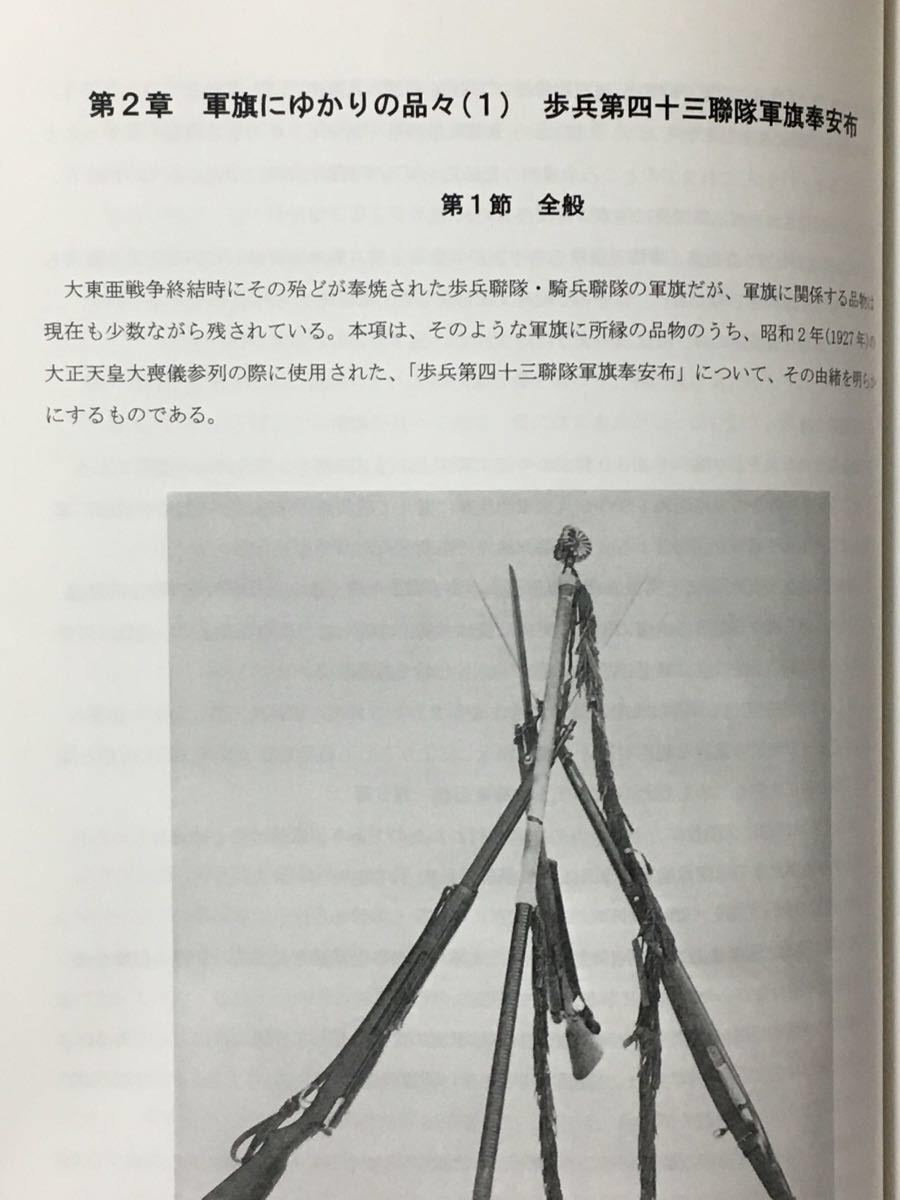 ◆ 続・帝國陸軍の軍旗 歩兵騎兵聯隊軍旗の物語 第一巻 ◆_画像5