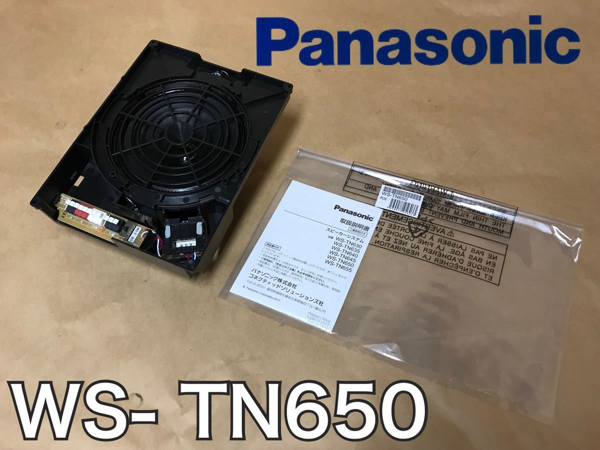 ★ 未使品 Panasonic パナソニック WS-TN650 16cm 天井 埋込み スピーカー 2017年製 保管品 ④ ★_画像1