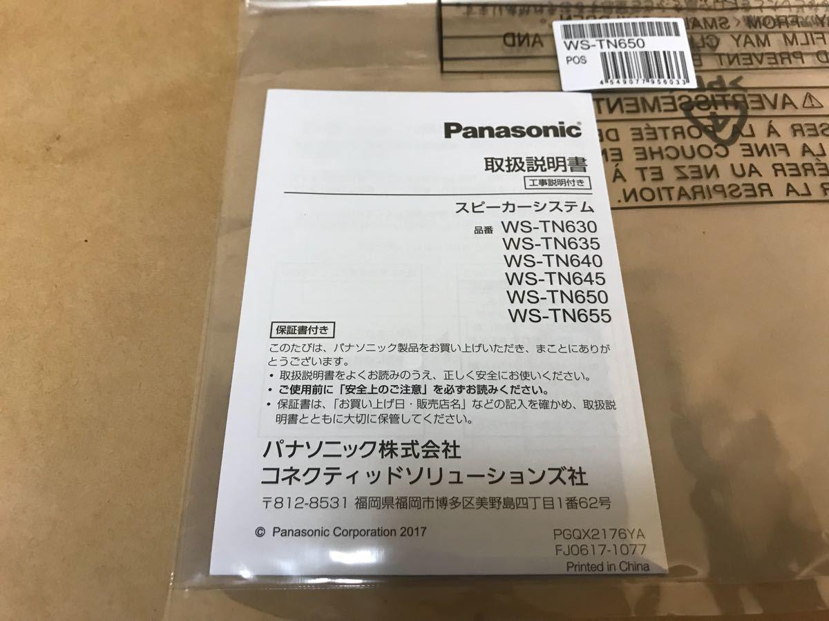 ★ 未使品 Panasonic パナソニック WS-TN650 16cm 天井 埋込み スピーカー 2017年製 保管品 ④ ★_画像5