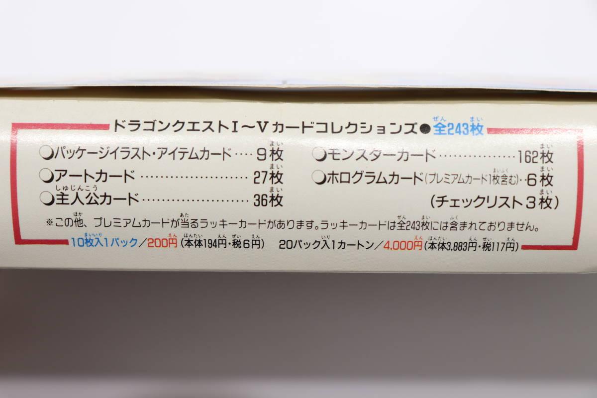 ★エニックス ドラクエⅠ~Ⅴ カードコレクションズ  20パック 未開封品_画像2