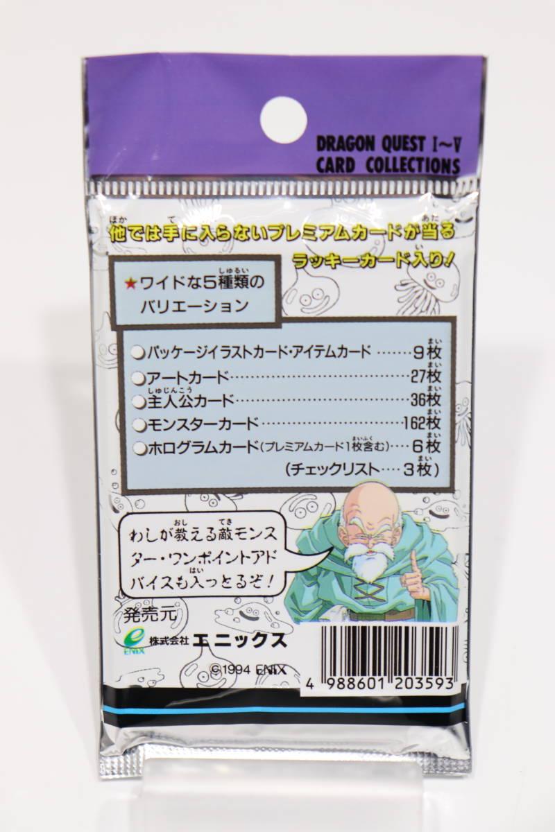 ★エニックス ドラクエⅠ~Ⅴ カードコレクションズ  20パック 未開封品_画像5