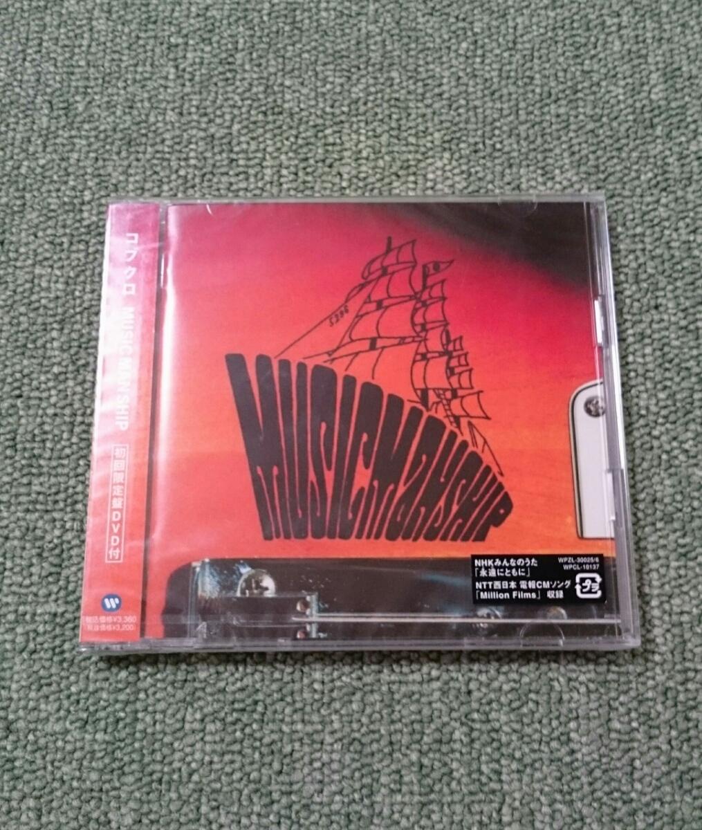 新品未開封★コブクロ★MUSIC MAN SHIP★初回限定盤 DVD付