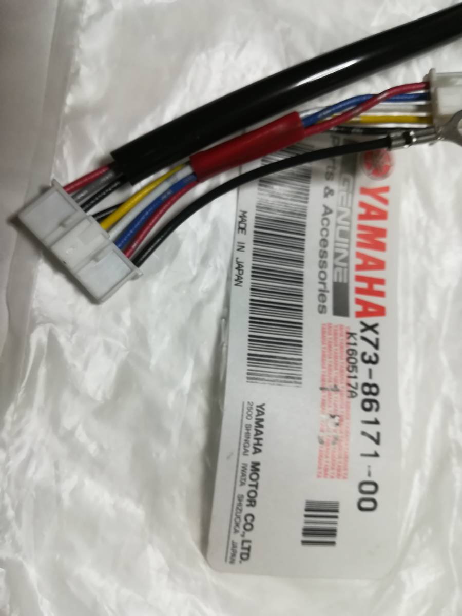 ヤマハパス PMモーター用 2011 2012 ECUワイヤーリード NO1 X73-86171-00 新品未使用_画像3