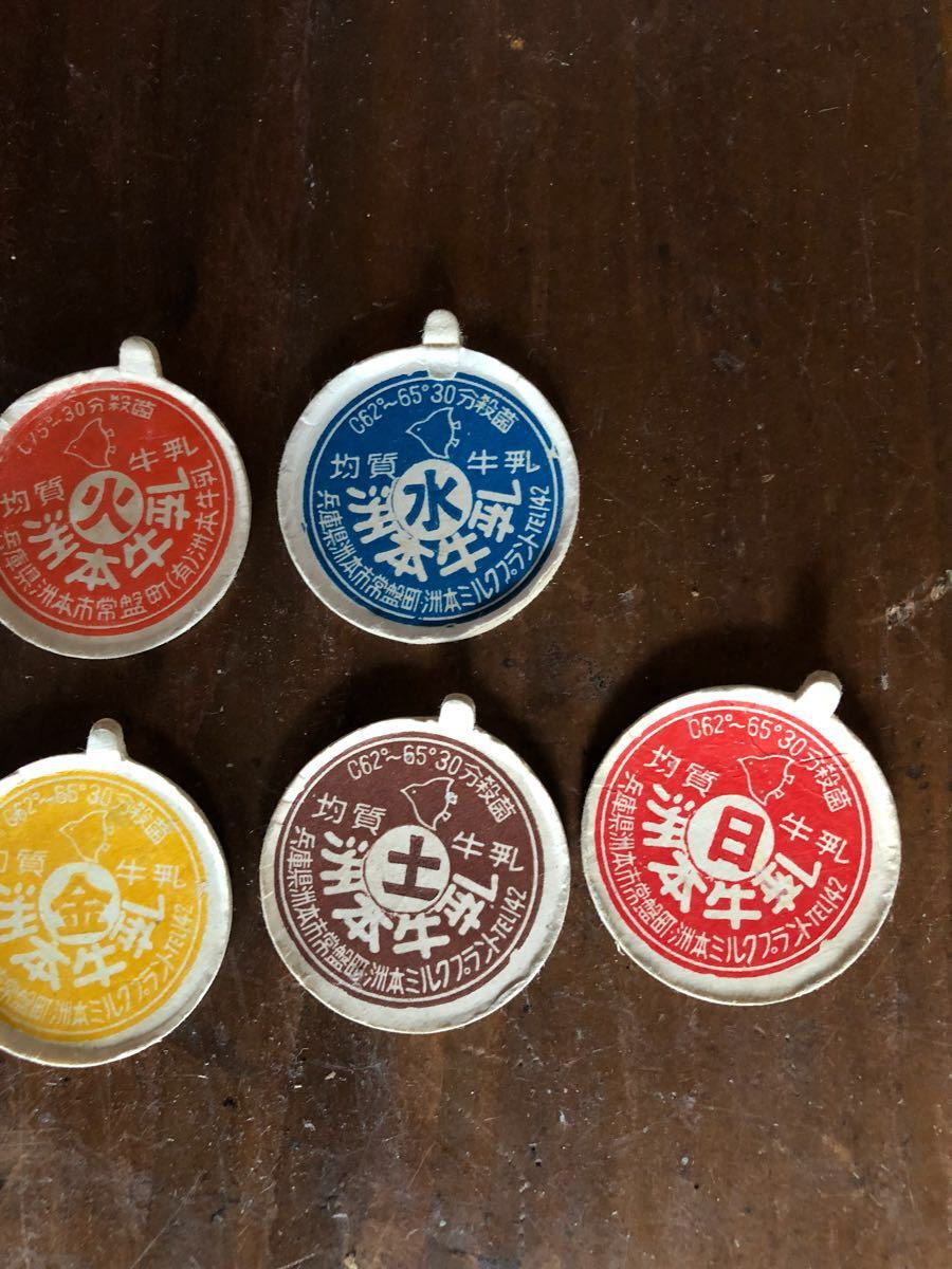 古い牛乳キャップ 牛乳瓶蓋 月曜日から日曜日 淡路島洲本牛乳 昭和レトロ_画像4