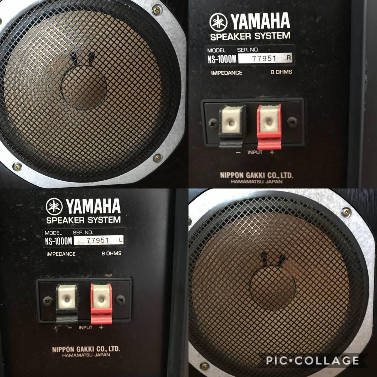 引き取り限定YAMAHA ヤマハNS-1000M スピーカー シリアル同番_画像10