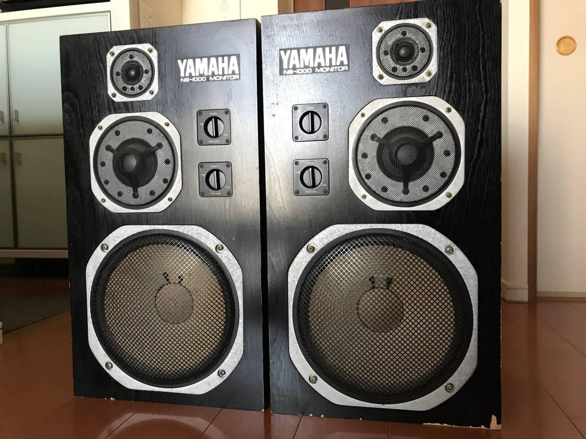 引き取り限定YAMAHA ヤマハNS-1000M スピーカー シリアル同番_画像1