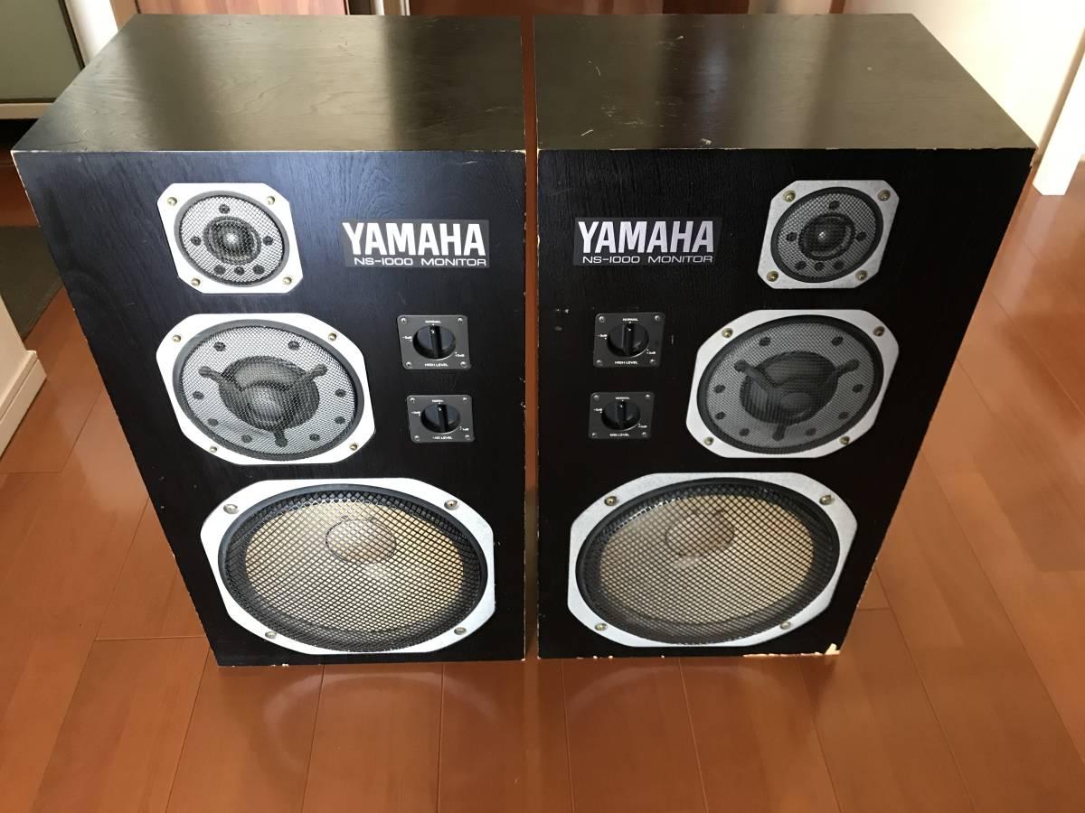 引き取り限定YAMAHA ヤマハNS-1000M スピーカー シリアル同番_画像7