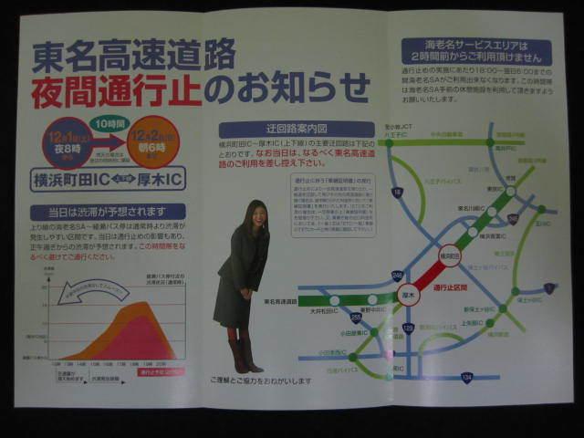 東名高速 料金