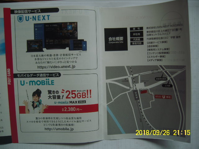 U-NEXT株主優待_画像2