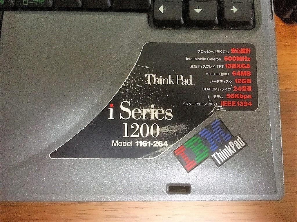 【外観美品】 IBM thinkpad i Series 1200 1161・264 【初期化済・現状品・CD付属なし】_画像3